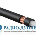 Кабель коаксиальный 50 Ом ГОСНИП РК 50-4-11